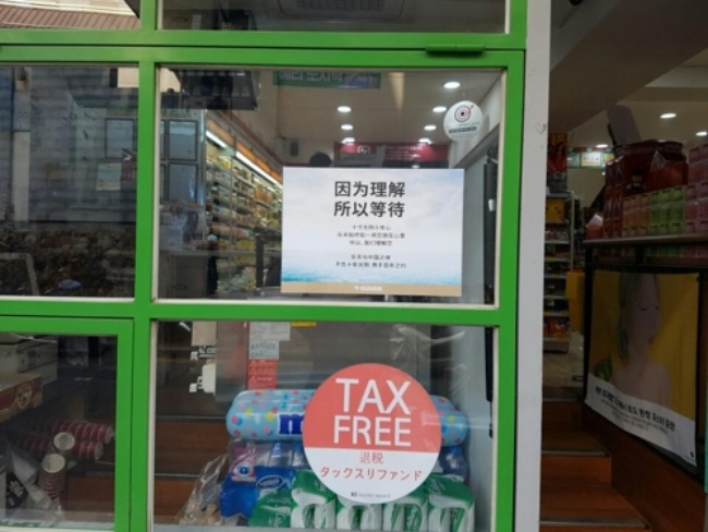 A poster by Lotte was seen at a 7-Eleven store at the Chinese Embassy in Seoul. (Image: Yonhap)