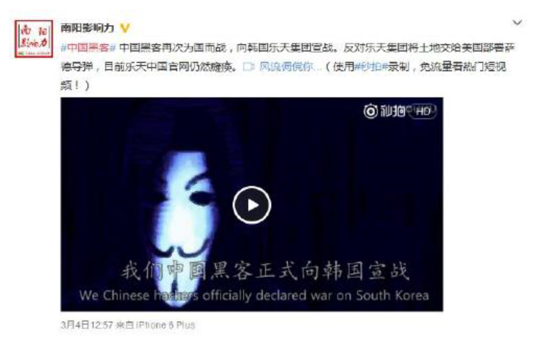 an unidntified hacker from China declares a war on South Korea and Lotte in a video (Image: Yonhap)