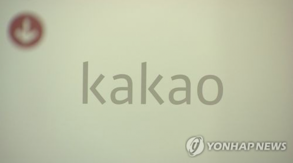 If it wins a final approval, Kakao's Internet bank will start its services by the first-half of this year. (image: Yonhap)