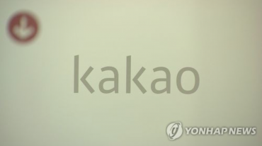 Kakao's Internet Bank to Get Final Approval on April 5