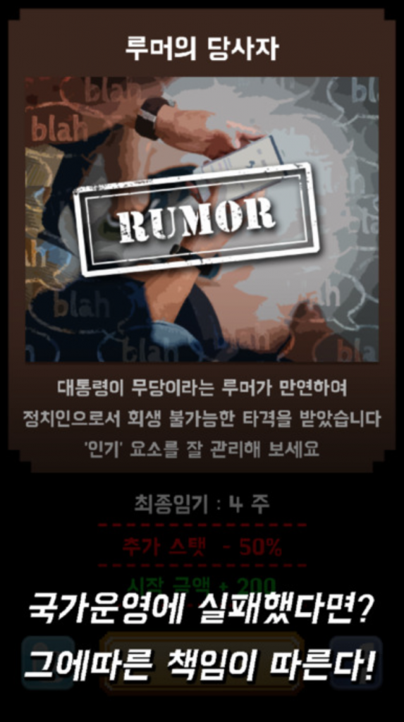 Players also have to deal with rumors such as the president being a shaman. (image: Google Play Store)