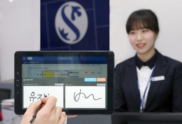 Shinhan Bank will provide most of its banking services digitally beginning today. (Image: Yonhap)