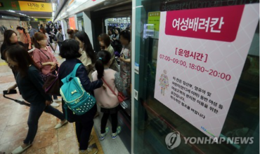 Seoul to Tackle Violence Against Women and Gender Inequality