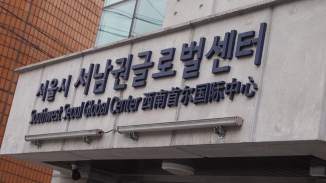 On-site lawyers at the Southwest Global Center located in Yeongdeungpo District will offer free legal advice , and in some cases, help with lawsuits. (Image: Southwest Seoul Global Center)