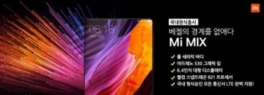 Xiaomi to Sell Mi MIX Smartphone in S. Korea