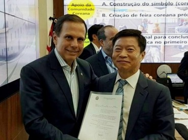 Sao Paulo Designates Aug. 15 'Korean Culture Day'