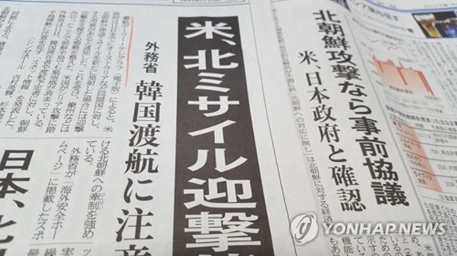 A Japanese newspaper's report on the possibility of U.S. attack on North Korea. (Image: Yonhap)