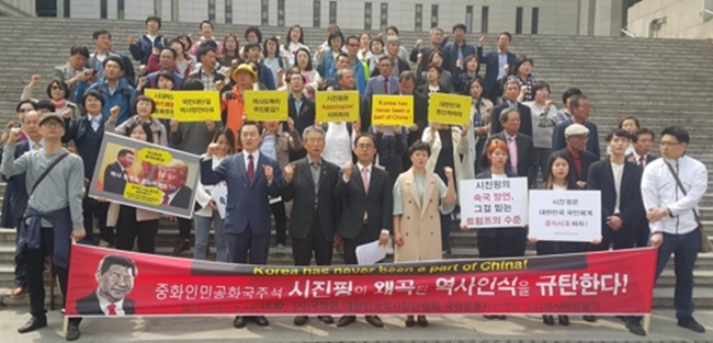 "Members of history-related bodies rally in downtown Seoul on April 21, 2017, to protest against Chinese President Xi Jinping over his reported remark that Korea ""used to be a part of China."" (Image: Yonhap)"
