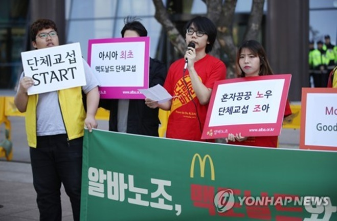Members of the Arbeit Workers' Union hold a press conference in front of the headquarters of the local unit of McDonald's in Seoul on April 26, 2017. (Image: Yonhap)