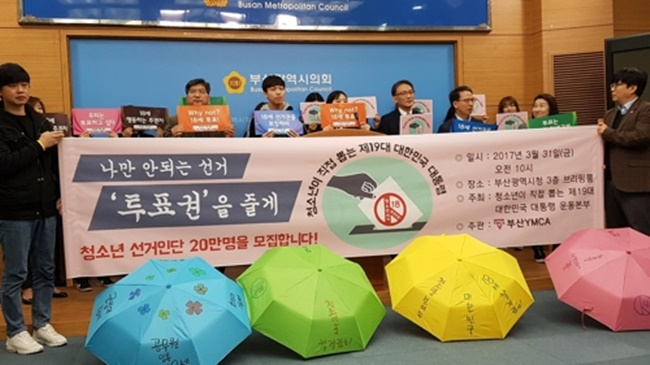 The organizers of the mock election, including members of the Busan YMCA, launched the event at a press conference held at the Busan Metropolitan Council briefing room last Friday. (Image: Yonhap)