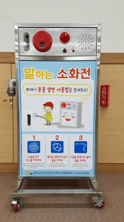 A similar mechanism was added to the newly-developed fire hydrant, which provides audio guidance once the cabinet (that contains the hydrant) door is opened. (image: Yonhap)