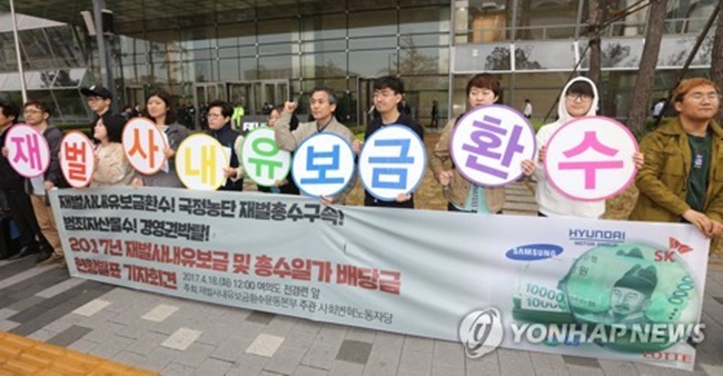 "The activists said, ""The wealth of the top 30 groups increased twice as fast as the economy's growth rate. It shows conglomerates, also known as 'chaebol' in Korean, are sucking the wealth out of the country."" (Image: Yonhap)"