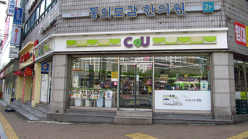 In a much larger initiative, the Korean National Police Agency yesterday signed a business agreement with BGF Retail to develop a hot line system with police that will see CU convenience stores serve roles similar to local police substations. (Wikimedia Commons)