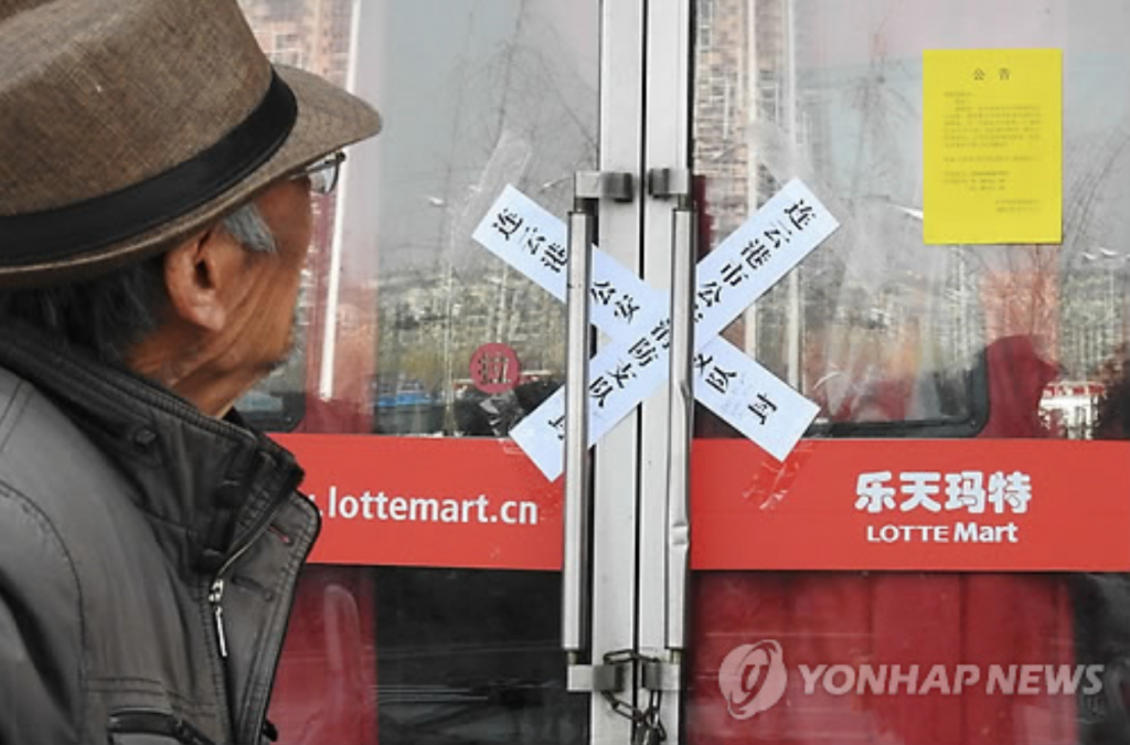 Nearly 90 percent of Lotte Mart outlets in China have been placed under suspension due to their failure to meet fire or other regulations or on voluntary suspension since February, as some Chinese consumers continued to stage anti-Korea protests near the stores. (image: Yonhap)