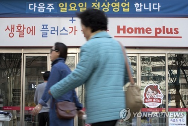 The Supreme Court, however, returned the case to the Seoul Central District Court, saying the defendants carried out the lotteries, hiding the purpose of the event, and sold customer information. (Image: Home Plus)