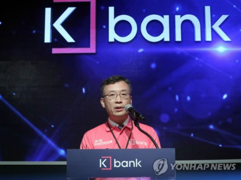 Shim Seong-hoon, head of K-Bank, speaks during a launching ceremony on April 3, 2017. (image: Yonhap)