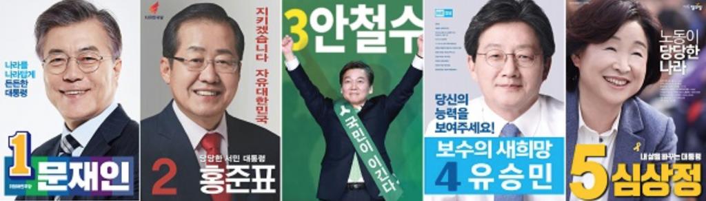 From left to right: Moon Jae-in, Hong Jun-pyo, Ahn Cheol-soo, Yoo Seung-min and Sim Sang-jung.