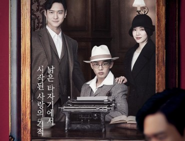 tvN Doubles Down on Time-slip Genre with 'Chicago Typewriter'