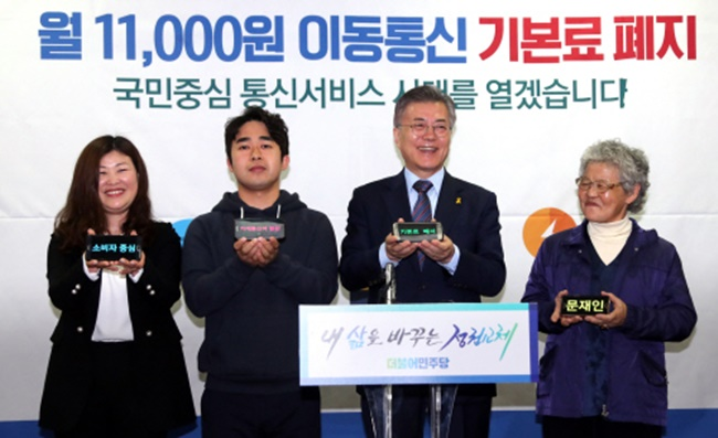 """""""The claims of telecom companies that they need basic charges in order to maintain and repair their network infrastructure pale in comparison to trillions of won in profits. I will scrap basic charges to share profits with marginalized members of society like elders,"""" Moon said. (Image: Yonhap)"""