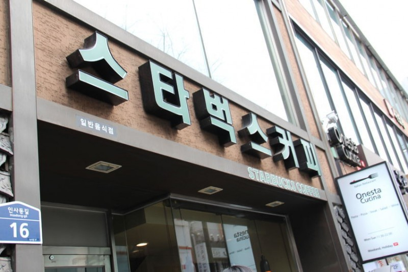 Starbucks Korea Ordered to Compensate Customer for Changing Words on Event