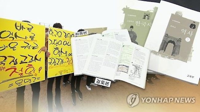 Starting next year, schools will again be allowed to choose from any history textbooks that have been verified by the government. (Image: Yonhap)