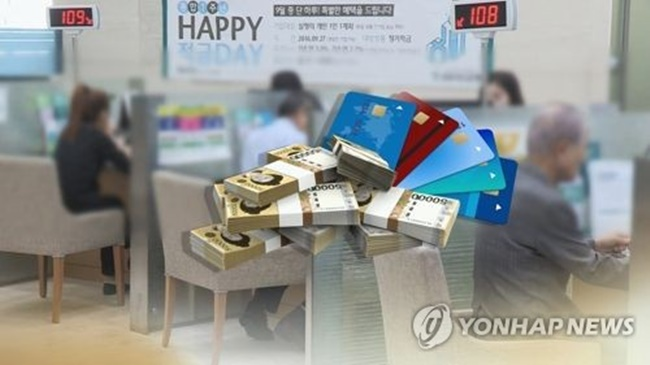 Outstanding household loans from lenders came to 718.6 trillion won (US$637 billion) as of end-April, compared with 654.3 trillion won from a year earlier, according to the data from the Bank of Korea (BOK). (Image: Yonhap)