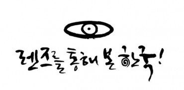 Culture Foundation Runs Visual Contest on Korea