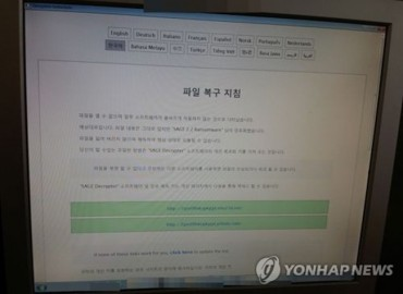 S. Korea Forms Consultative Body Against 'WannaCry' Attack
