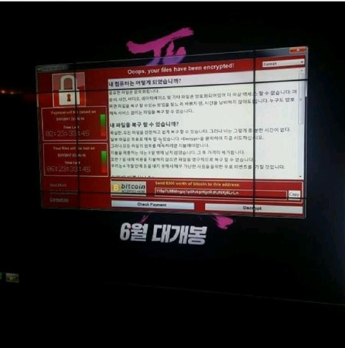 Around 50 chains of CJ CGV are estimated to have been attacked by the ransomware. (image: Yonhap)