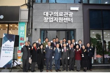Medical Tourism Prospers in Daegu