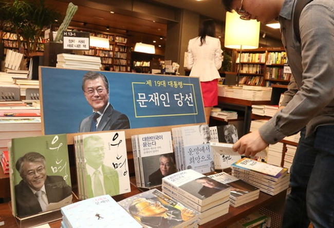 "Among the books, Mon's autobiography ""The Fate of Moon Jae-in"" is proving particularly popular, with book retailers such as Yes24 reporting a surge in sales in the aftermath of the presidential election on Tuesday. (Image: Yonhap)"