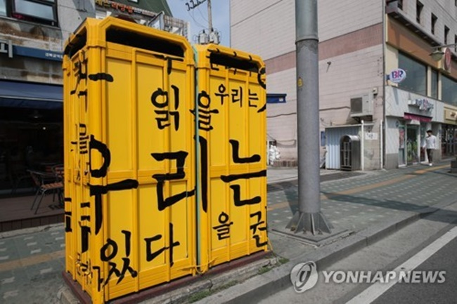 With the help of KT Linkus, Writers was able to acquire some of the old telephone booths in Jongno District, which have been redesigned with the new purpose of recording audiobooks through the participation of volunteers. (Image: Yonhap)