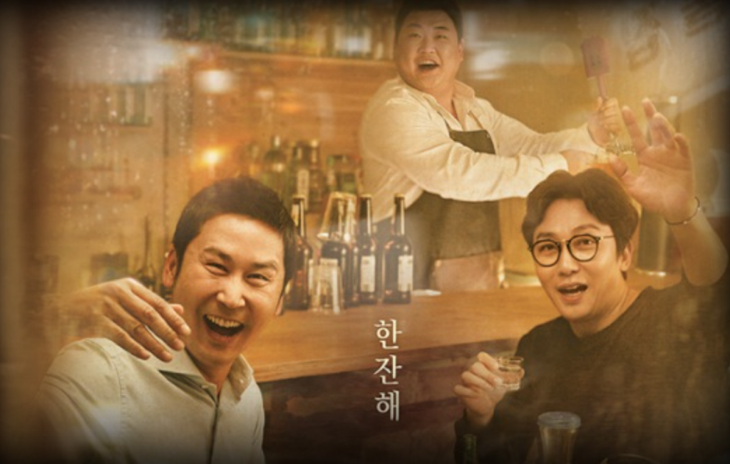 "A promotional image of tvN's bar-themed talk show ""Life Bar"""