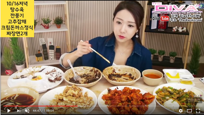 According to a research team at Ewha Womans University, many of those who are on a diet in South Korea enjoy watching other people binge eat as part of their weight loss regimen. (Image: Youtube)