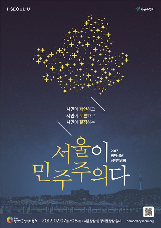 Official poster of thsi year's Democracy Seoul (Image: Seoul Metropolitan Government)