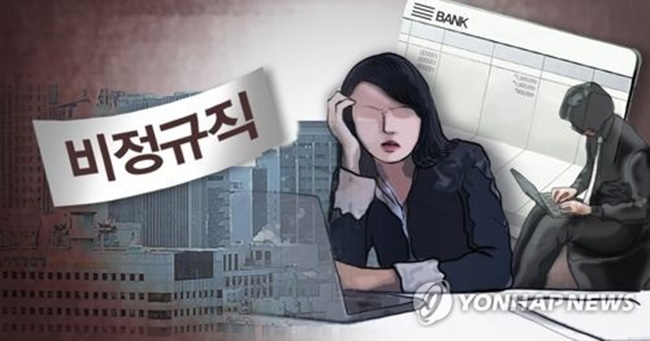 South Korean nonregular workers are paid much less than their regular counterparts and face tougher working conditions. According to the latest government tally, temporary workers accounted for 32 percent of all employees in the country as of the end of March 2016. (Image: Yonhap)