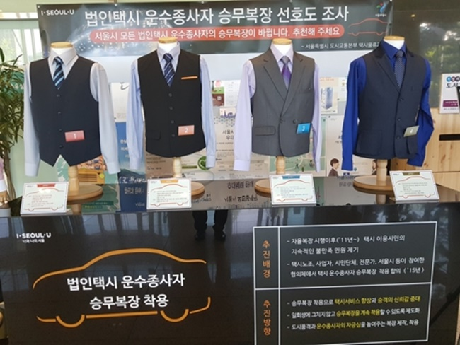 New Uniforms for Seoul Taxi Drivers to be Introduced This Fall