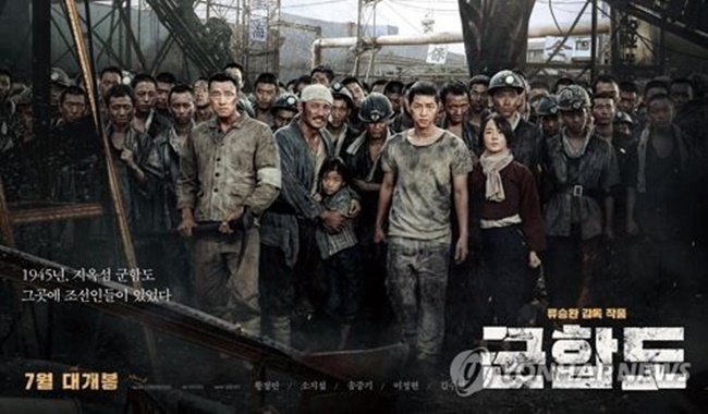 """This image released by CJ Entertainment shows a promotional poster for """"The Battleship Island."""" (Image: Yonhap)"""