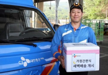 CJ Korea Express Launches Meal Delivery Service