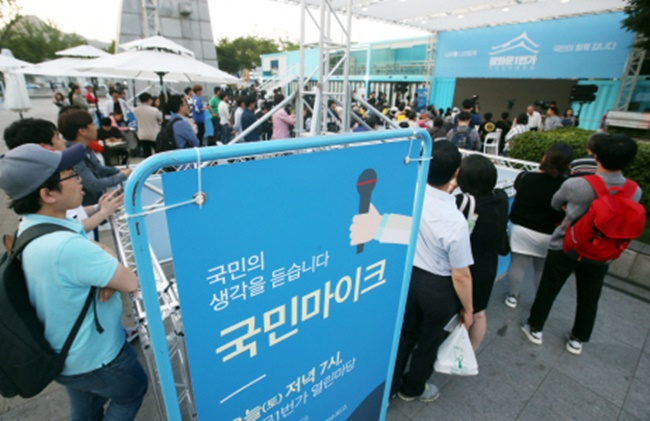 Dubbed 'The People's Rhyme', the event on Sejong-ro will be held at 7 p.m. on July 1 as part of the 'People's Mic' program, where participants will be allowed to make policy suggestions in the form of rap music. (Image: Yonhap)