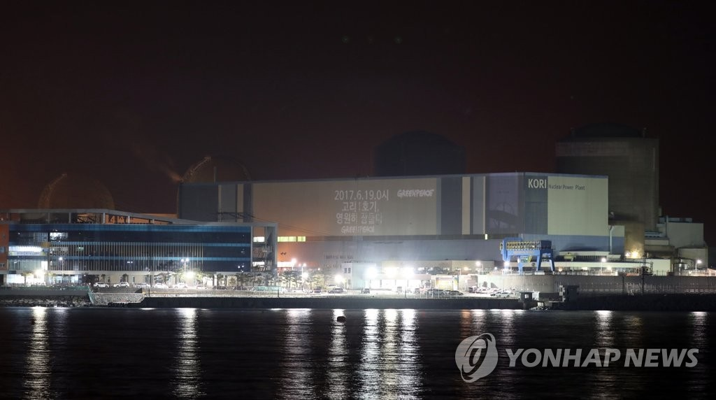 Since its controversial establishment, the Kori-1 nuclear power reactor has generated 150,000 gigawatts, which amounts to 34 years of electricity consumption for the city of Busan. (Image: Yonhap)