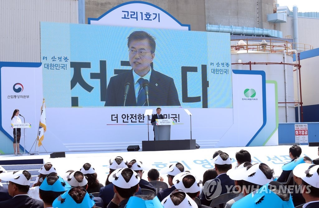 On Monday, President Moon attended an event held at Kori Nuclear Power Plant in Busan in celebration of the permanent closure of the very first nuclear power reactor in the country, during which he pressed a button alongside children to symbolize a step towards renewable energy, a priority for his administration. (Image: Yonhap)