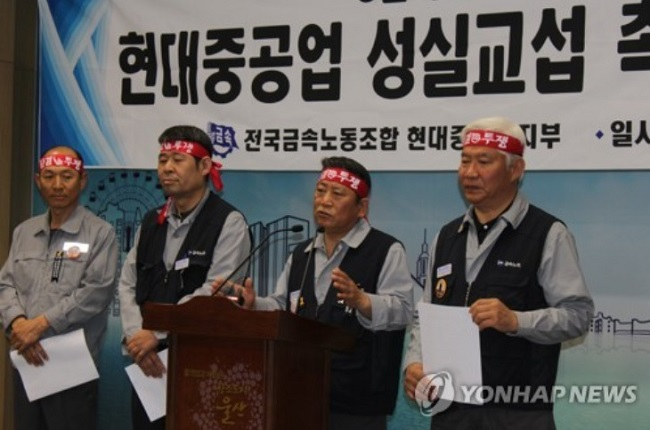Hyundai Heavy Industries already faced small-scale strikes at its production facilities last month, as it navigates an increasingly harsh economic climate. (Image: Yonhap)