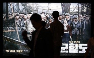 UNESCO Officials and Diplomats Watch 'the Battleship Island' in Paris