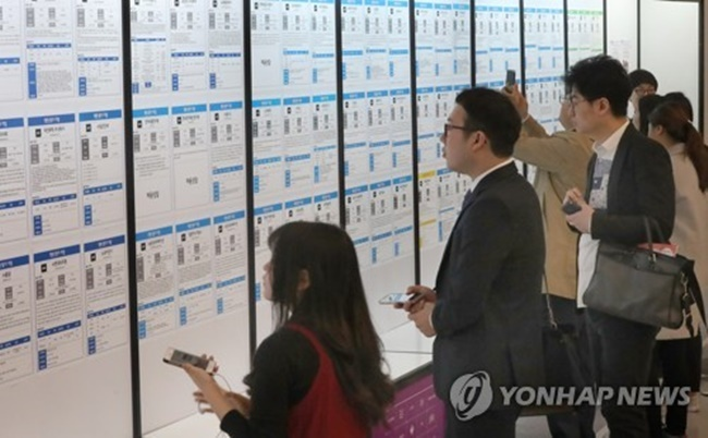 Fewer than one in ten South Korean companies are on board with the government's call to adopt so-called 'blind recruitment' practices, in which employers are encouraged to judge job candidates as individuals and divert their attention from their education levels and relative work experience, according to a new survey. (Image: Yonhap)