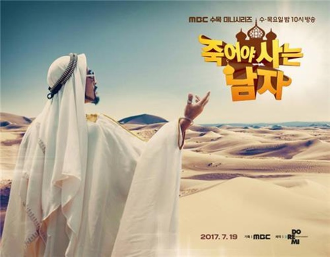 "Promotional image for MBC TV's ""Man Who Dies to Live"" (Image: MBC)"