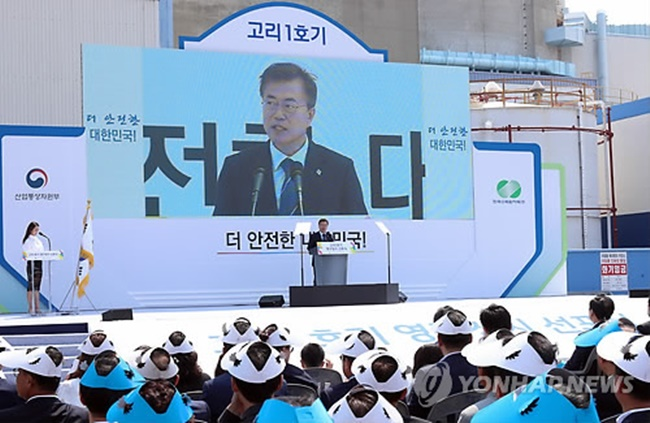 President Moon Jae-in gives a speech in Busan, southeast of Seoul, on June 19, 2017, at a ceremony on the closure of the Kori-1 nuclear reactor. (Image: Yonhap)