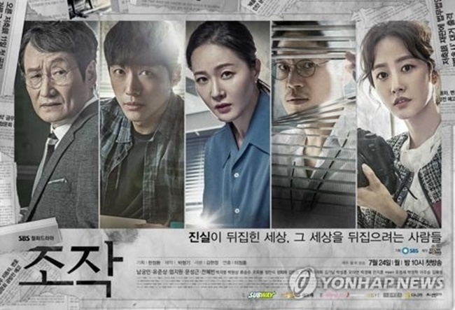 "A promotional image for SBS TV's ""Distorted"" (Image: Yonhap)"