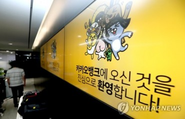 Kakao Bank Attracts 300,000 Accounts on First Day