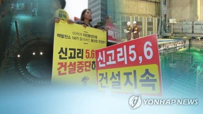 This image shows protesters against the construction of two nuclear reactors in Ulsan, 414 kilometers southeast of Seoul. (Image: Yonhap News TV)